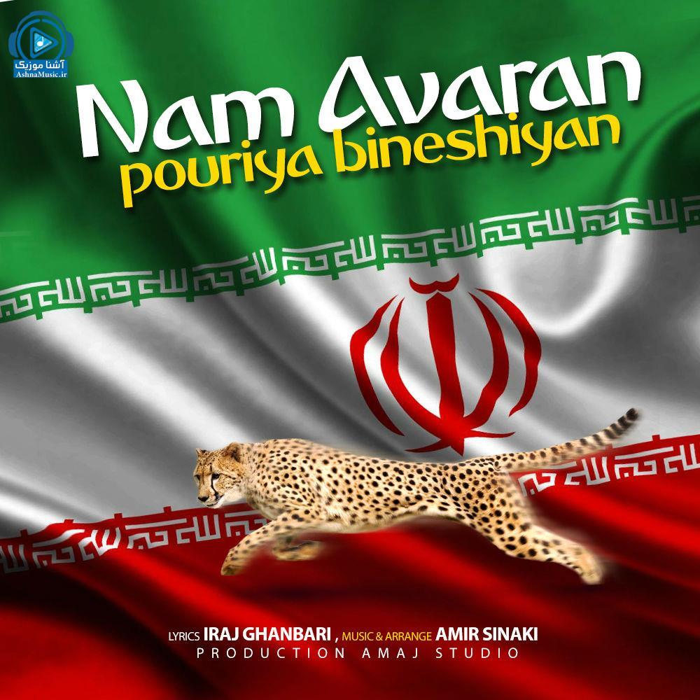 pouriya bineshiyan namavaran ashnamusic.ir  - دانلود آهنگ پوریا بینشیان به نام نام آوران