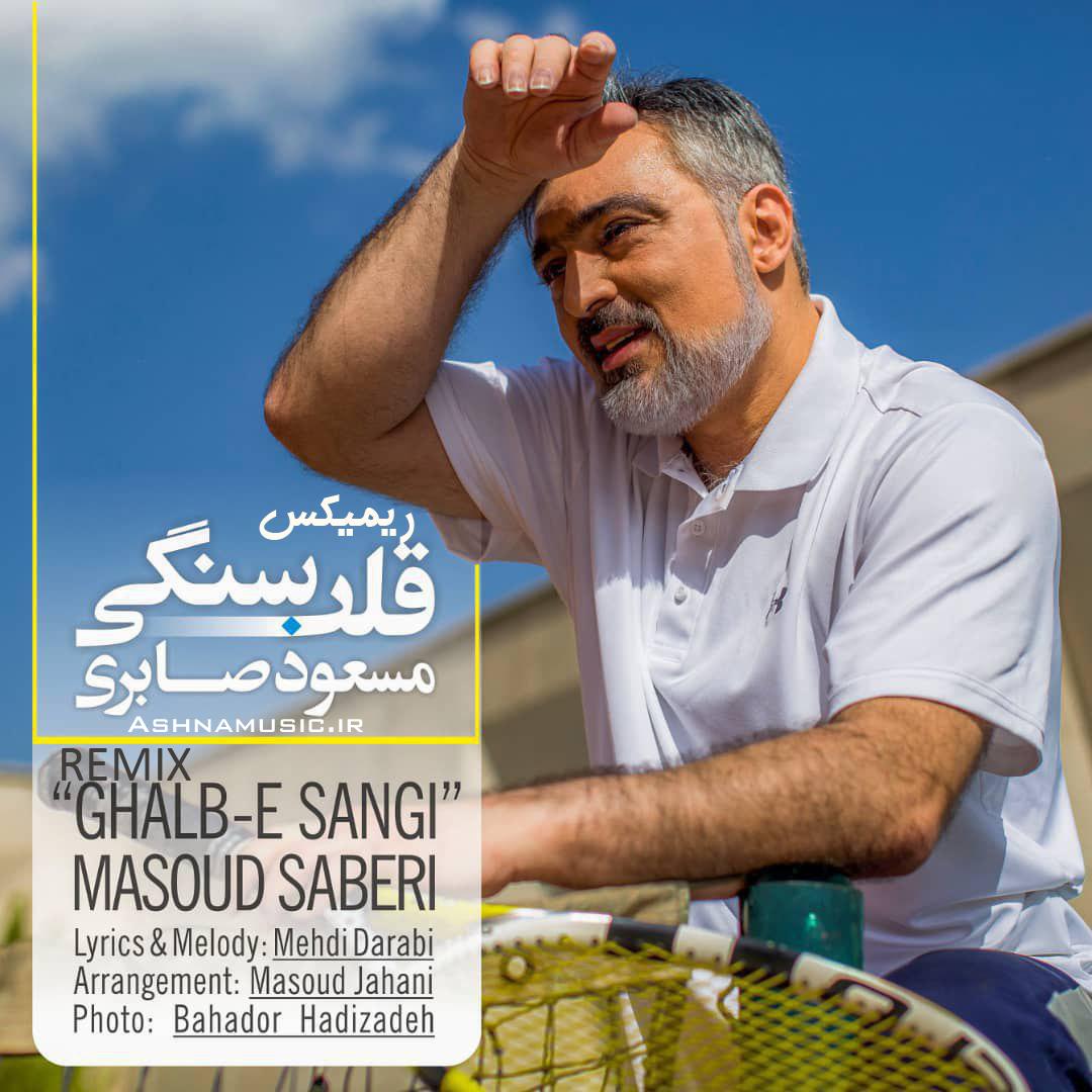 دانلود ریمیکس جدید مسعود صابری به نام قلب سنگی