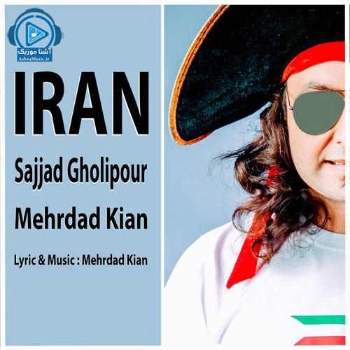 دانلود آهنگ جدید سجاد قلیپور و مهرداد کیان به نام ایران
