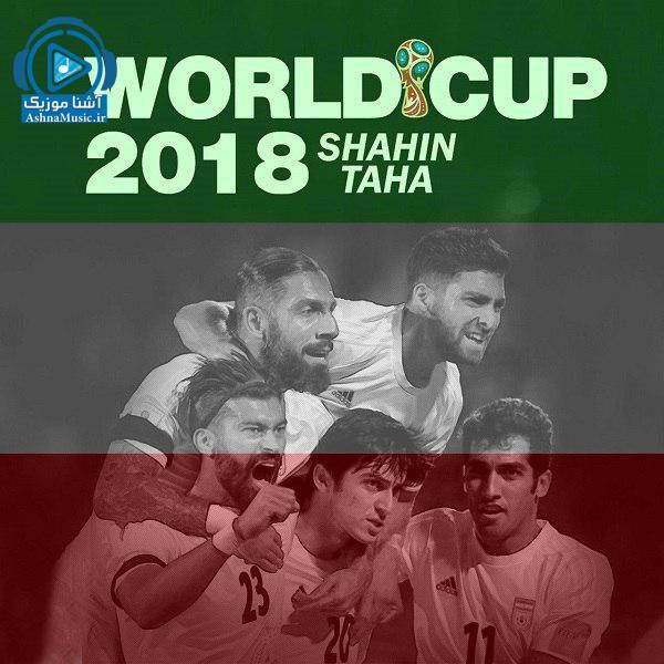 دانلود ریمیکس جدید شاهین طاها به نام جام جهانی 2018