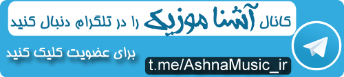 کانال آشنا موزیک در تلگرام