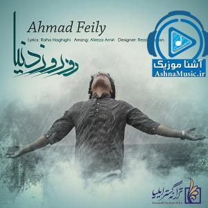 ahmad feily do rooze donyia ashnamusic.ir  - دانلود آهنگ احمد فیلی به نام دو روز دنیا