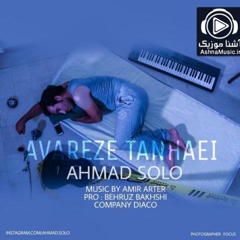 آهنگ احمد سلو عوارض تنهایی