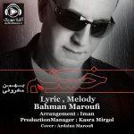 دانلود آهنگ بهمن معروفی خستم