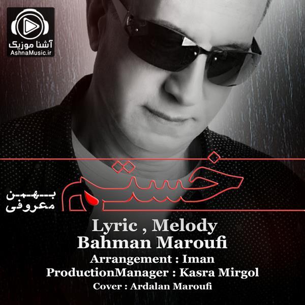 آهنگ بهمن معروفی خستم