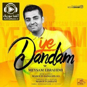 دانلود موزیک ویدیو میثم ابراهیمی یه دندم