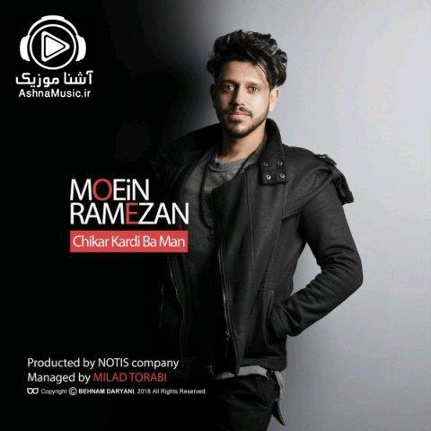 moein ramezan chikar kardi ba man ashnamusic.ir  - دانلود آهنگ معین رمضان چیکار کردی با من