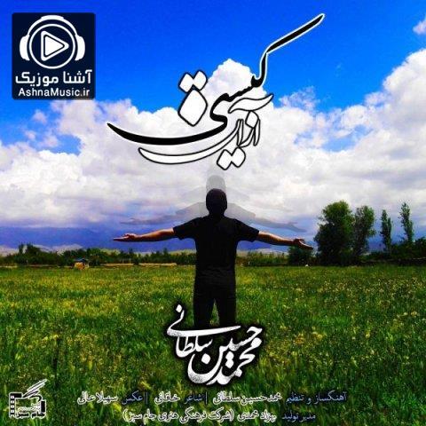 آهنگ محمد حسین سلطانی از آن کیستی