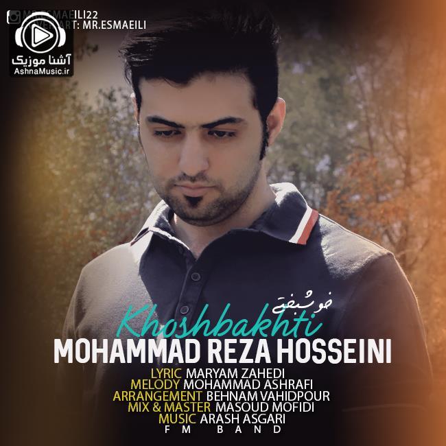 آهنگ محمدرضا حسینی خوشبختی