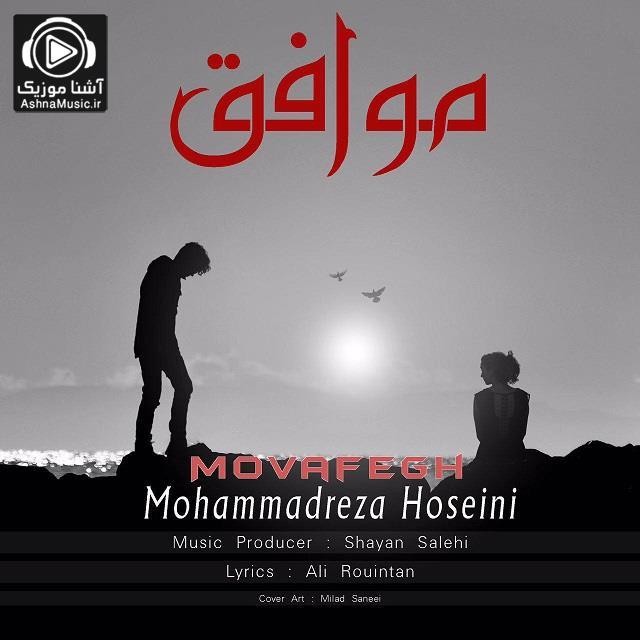 آهنگ محمد رضا حسینی موافق