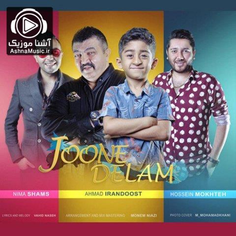 آهنگ نیما شمس و حسین مخته و احمد ایراندوست جون دلم