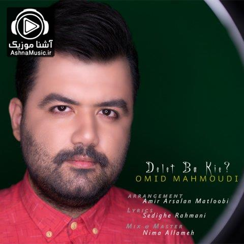 دانلود آهنگ امید محمودی دلت با کیه