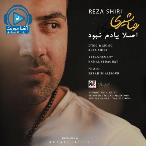 reza shiri aslan yadam nabood ashnamusic.ir  - دانلود آهنگ رضا شیری به نام اصلا یادم نبود