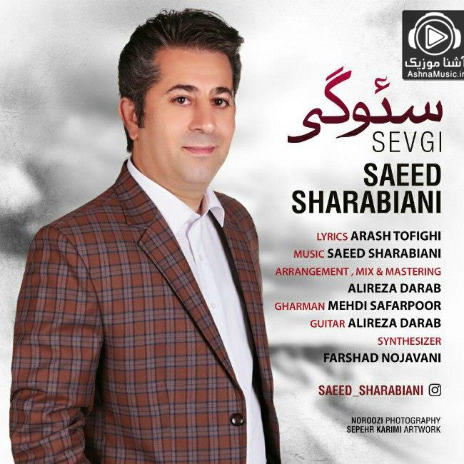 saeed sharabiani sevgi ashnamusic.ir  - دانلود آهنگ سعید شربیانی سئوگی