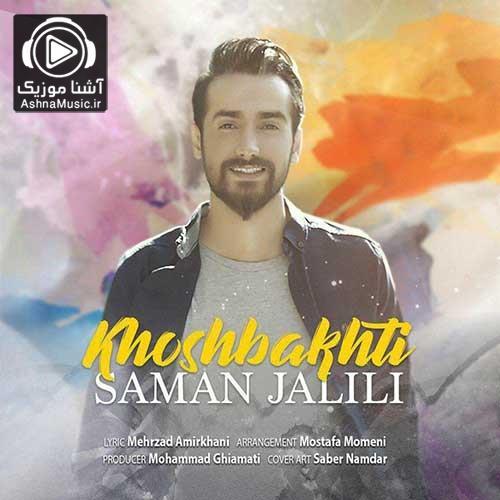 موزیک ویدیو سامان جلیلی خوشبختی