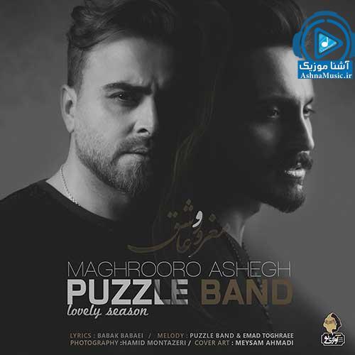 07puzzle band maghrooro ashegh ashnamusic.ir  - دانلود موزیک ویدیو پازل باند مغرور و عاشق