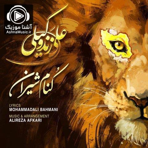 آهنگ علی زند وکیلی کنام شیران