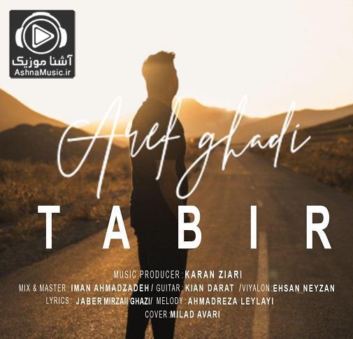 aref ghadi tabir ashnamusic.ir  - دانلود آهنگ عارف قادی تعبیر