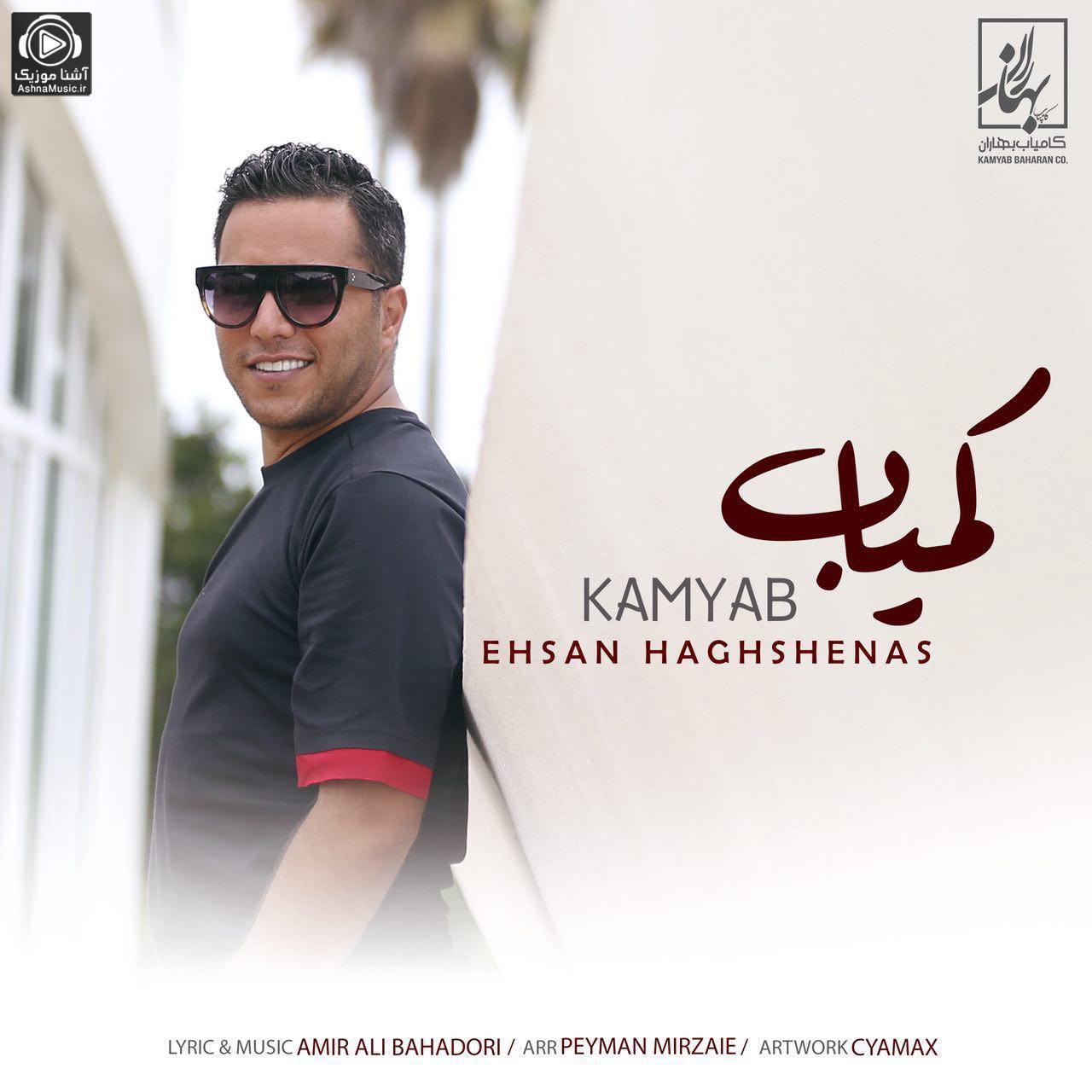 ehsan haghshenas kamyaab ashnamusic.ir  - دانلود آهنگ احسان حق شناس کمیاب
