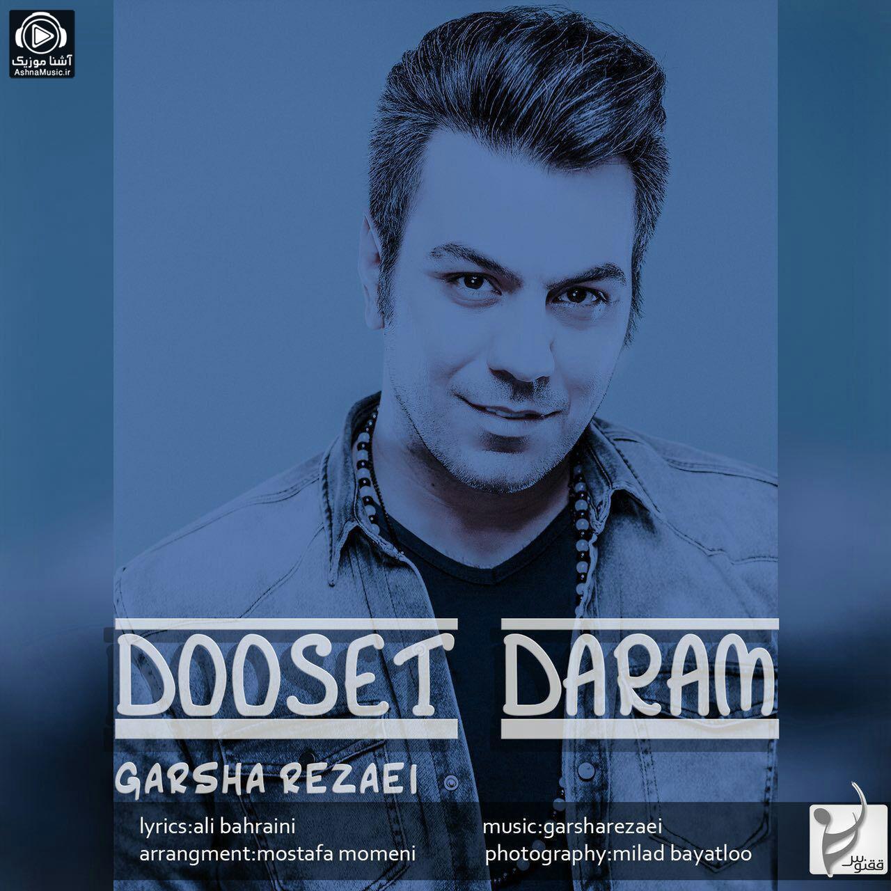 garsha rezaei dooset daram ashnamusic.ir  - دانلود آهنگ گرشا رضایی دوست دارم