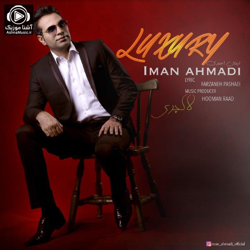 آهنگ ایمان احمدی لاکچری