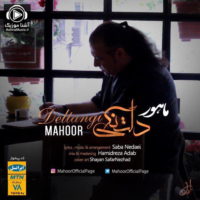 mahoor deltangi ashnamusic.ir  - دانلود آهنگ ماهور دلتنگی
