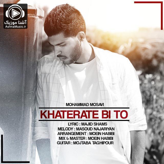 آهنگ محمد موسوی خاطرات بی تو