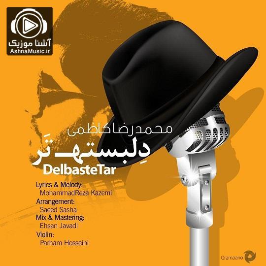 mohammad reza kazemi delbaste tar ashnamusic.ir  - دانلود آهنگ محمدرضا کاظمی دلبسته تر
