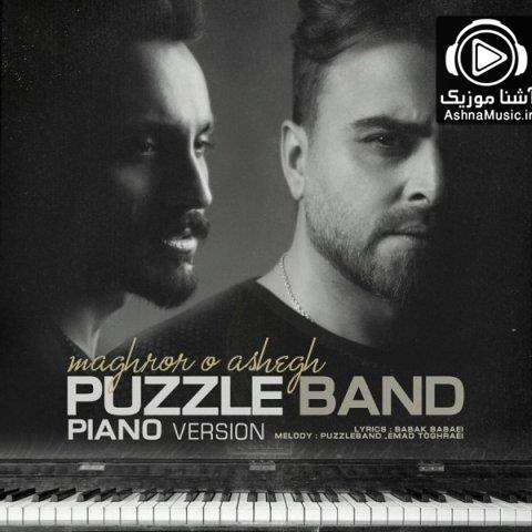 puzzle band maghrooro ashegh piano version  ashnamusic.ir  - دانلود آهنگ پازل باند مغرور و عاشق( ورژن پیانو )