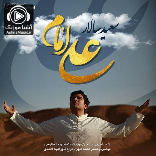 آهنگ سعید سالار امام علی