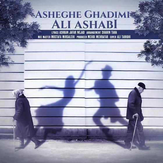 ali ashabi asheghe ghadimi ashnamusic.ir  - دانلود آهنگ علی اصحابی عاشق قدیمی