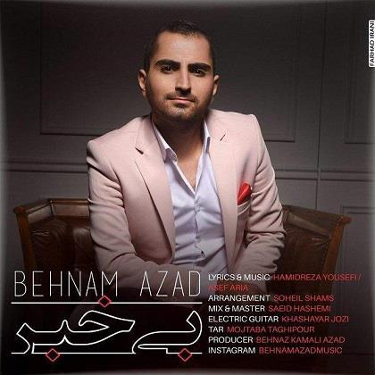 behnam azad bi khabar ashnamusic.ir  - دانلود آهنگ بهنام آزاد بی خبر