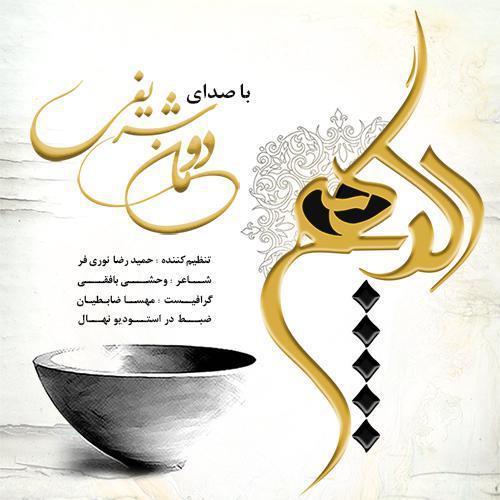 آهنگ دومان شریفی دگر هیچ