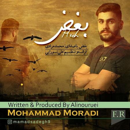 آهنگ محمد مرادی بغض