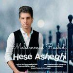 دانلود آهنگ محمد رشیدی حس عاشقی