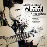دانلود آهنگ محمدرضا کاظمی اشتباه