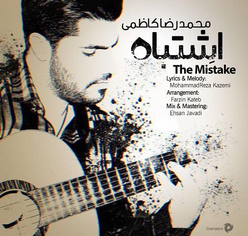 آهنگ محمدرضا کاظمی اشتباه