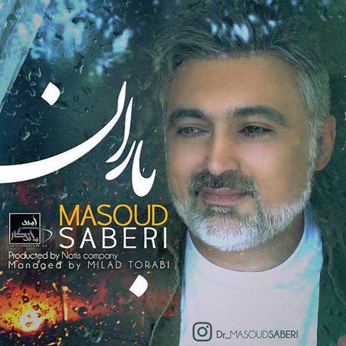 آهنگ مسعود صابری باران