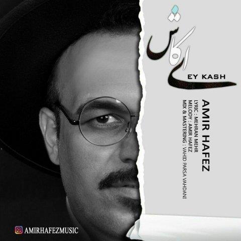 amir hafez ey kash ashnamusic.ir  - دانلود آهنگ امیر حافظ ای کاش
