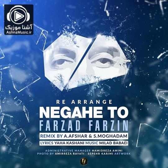 farzad farzin negahe to ashnamusic.ir  - دانلود ریمیکس فرزاد فرزین نگاه تو