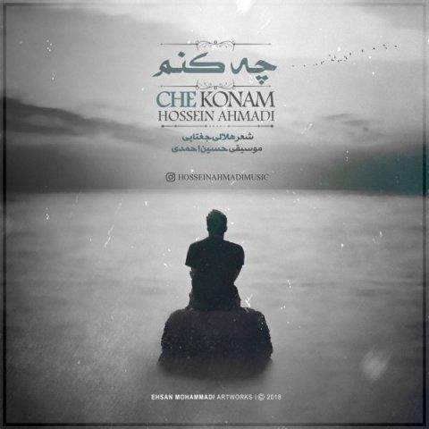 آهنگ حسین احمدی چه کنم