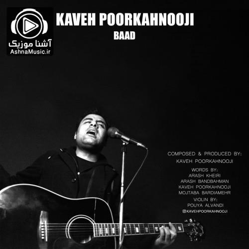 kaveh poorkahnooji baad ashnamusic.ir  - دانلود آهنگ کاوه پورکهنوجی باد