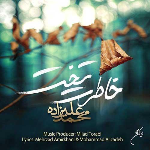 آهنگ محمد علیزاده خاطرت تخت