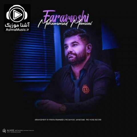 آهنگ محمد مومنی فراموشی