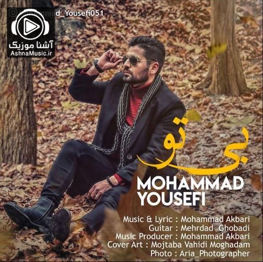 آهنگ محمد یوسفی بی تو