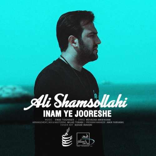 ali shamsollahi inam ye jooreshe ashnamusic.ir  - دانلود آهنگ علی شمس الهی اینم یه جورشه