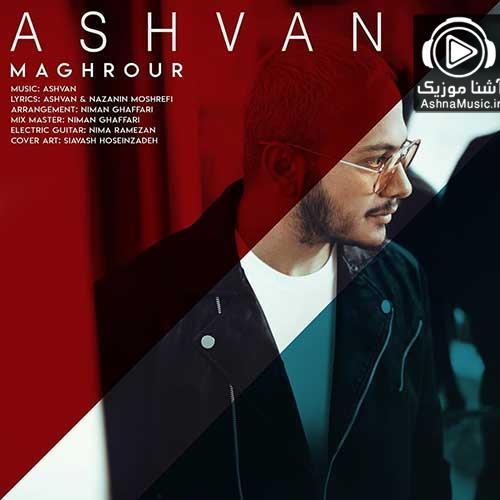 ashvan maghrour ashnamusic.ir  - دانلود آهنگ اشوان مغرور