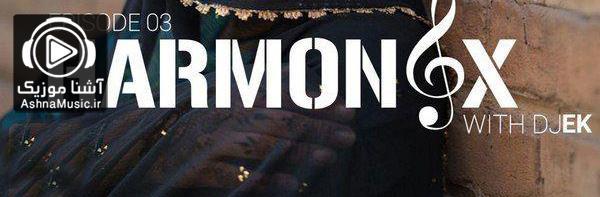 ریمیکس دی جی ای کی هارمونیکس ۳