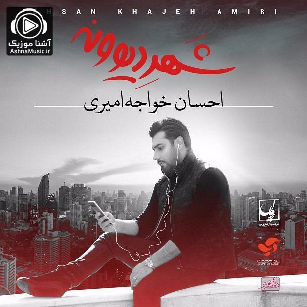 ehsan khajeh amiri shahre divoone ashnamusic.ir  - دانلود آلبوم احسان خواجه امیری شهر دیوونه