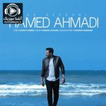 دانلود آهنگ حامد احمدی اگه بدونی